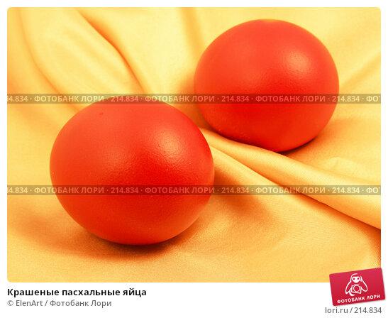 Крашеные пасхальные яйца, фото № 214834, снято 25 июня 2017 г. (c) ElenArt / Фотобанк Лори