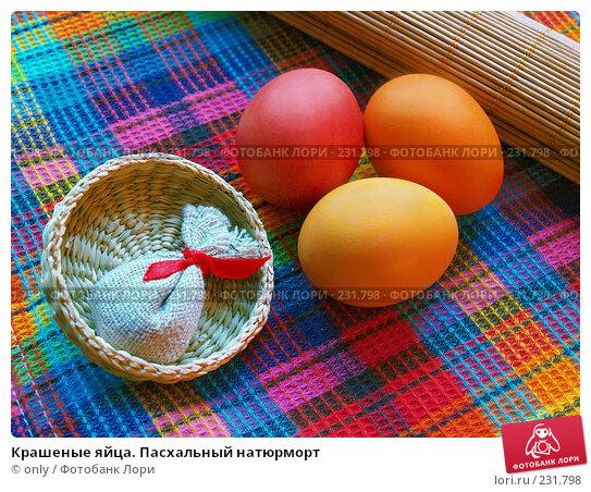Купить «Крашеные яйца. Пасхальный натюрморт», фото № 231798, снято 25 января 2007 г. (c) only / Фотобанк Лори