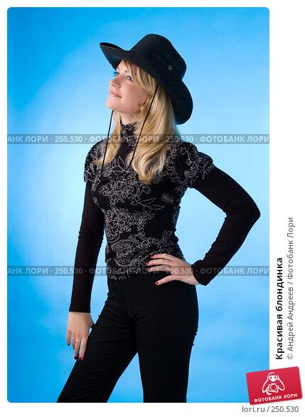 Красивая блондинка, фото № 250530, снято 21 октября 2007 г. (c) Андрей Андреев / Фотобанк Лори