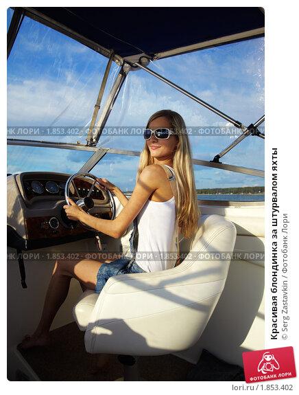 Красивые блондинки на яхте фото 330-580