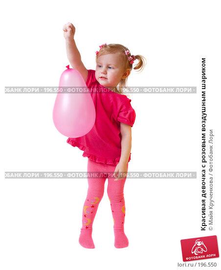 Красивая девочка с розовым воздушным шариком, фото № 196550, снято 25 января 2008 г. (c) Майя Крученкова / Фотобанк Лори