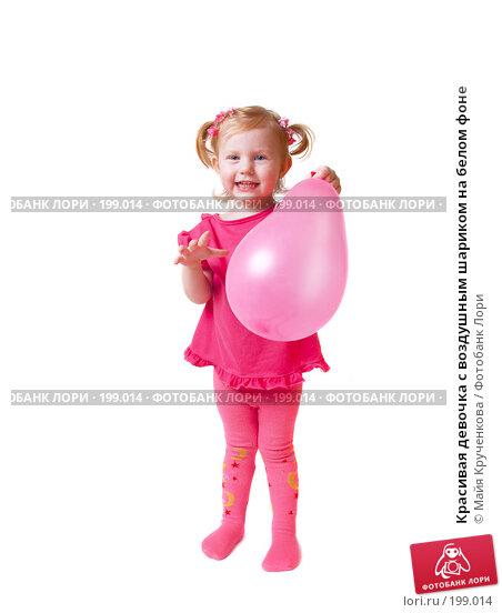 Красивая девочка с воздушным шариком на белом фоне, фото № 199014, снято 25 января 2008 г. (c) Майя Крученкова / Фотобанк Лори