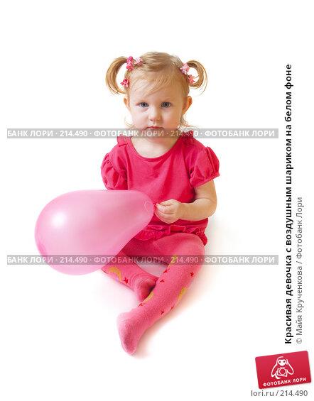 Красивая девочка с воздушным шариком на белом фоне, фото № 214490, снято 25 января 2008 г. (c) Майя Крученкова / Фотобанк Лори