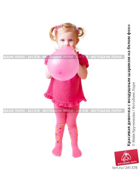 Красивая девочка с воздушным шариком на белом фоне, фото № 241578, снято 25 января 2008 г. (c) Майя Крученкова / Фотобанк Лори