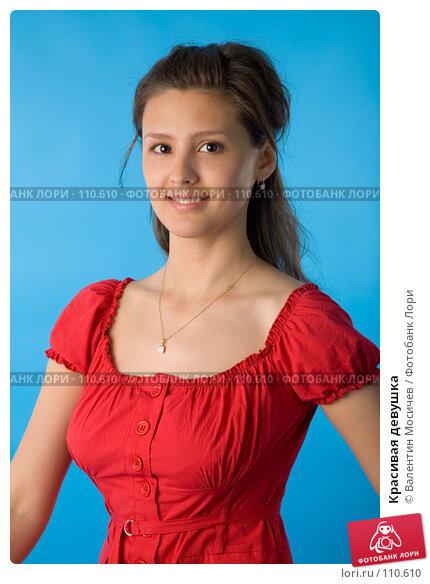 Красивая девушка, фото № 110610, снято 26 мая 2007 г. (c) Валентин Мосичев / Фотобанк Лори