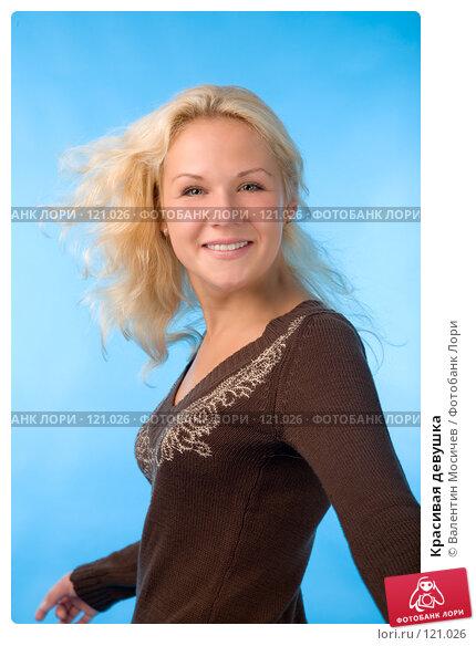 Красивая девушка, фото № 121026, снято 26 августа 2007 г. (c) Валентин Мосичев / Фотобанк Лори