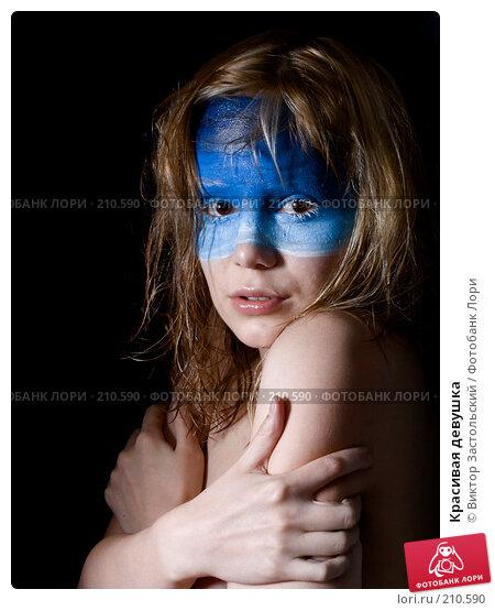 Красивая девушка, фото № 210590, снято 27 февраля 2008 г. (c) Виктор Застольский / Фотобанк Лори