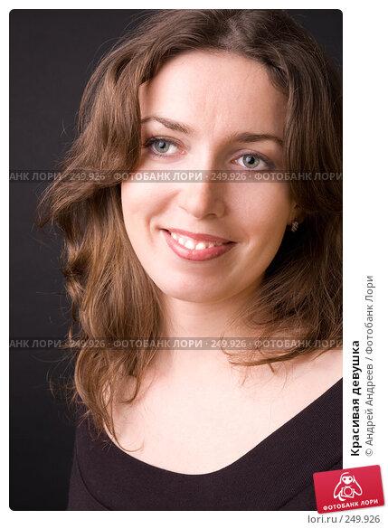 Купить «Красивая девушка», фото № 249926, снято 5 апреля 2008 г. (c) Андрей Андреев / Фотобанк Лори