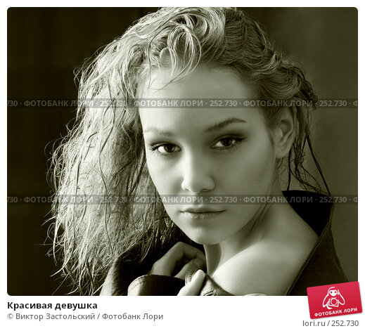 Красивая девушка, фото № 252730, снято 22 марта 2008 г. (c) Виктор Застольский / Фотобанк Лори