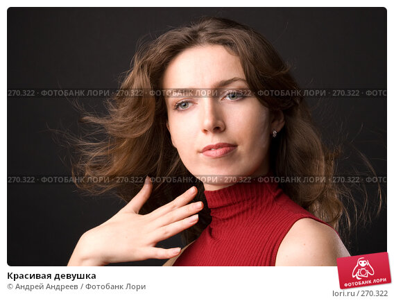 Красивая девушка, фото № 270322, снято 5 апреля 2008 г. (c) Андрей Андреев / Фотобанк Лори