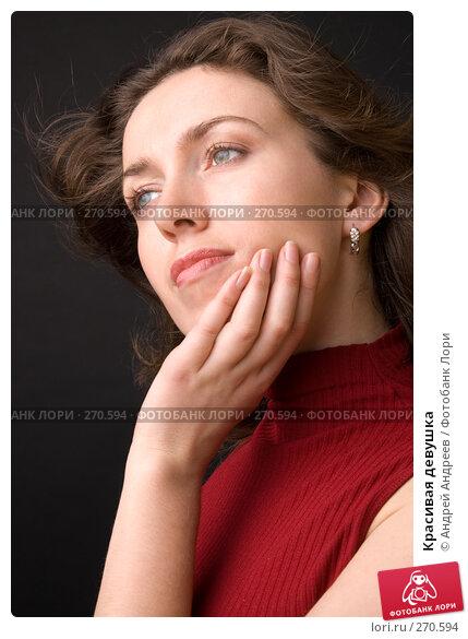 Красивая девушка, фото № 270594, снято 5 апреля 2008 г. (c) Андрей Андреев / Фотобанк Лори
