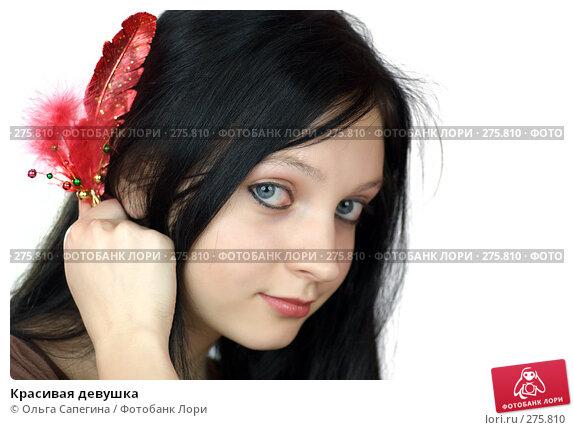 Купить «Красивая девушка», фото № 275810, снято 10 декабря 2007 г. (c) Ольга Сапегина / Фотобанк Лори