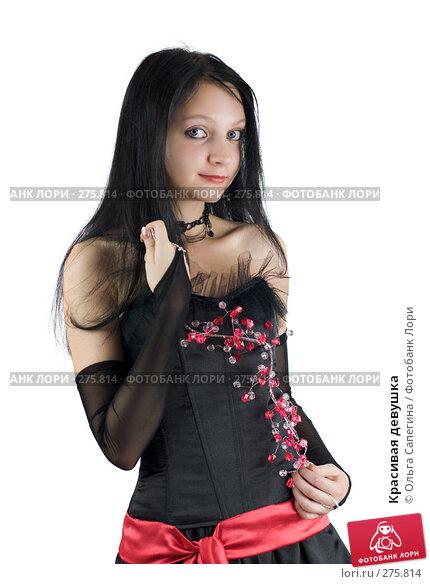 Купить «Красивая девушка», фото № 275814, снято 10 декабря 2007 г. (c) Ольга Сапегина / Фотобанк Лори