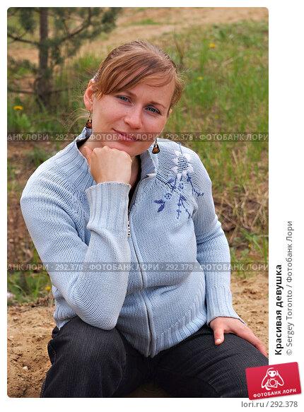 Красивая девушка, фото № 292378, снято 9 мая 2008 г. (c) Sergey Toronto / Фотобанк Лори