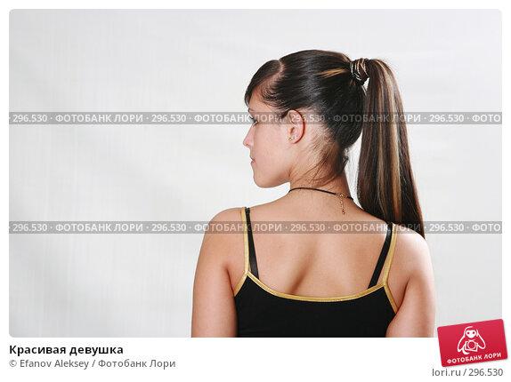 Красивая девушка, фото № 296530, снято 16 апреля 2008 г. (c) Efanov Aleksey / Фотобанк Лори