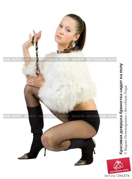 Купить «Красивая девушка брюнетка сидит на полу», фото № 294874, снято 22 сентября 2007 г. (c) Вадим Пономаренко / Фотобанк Лори