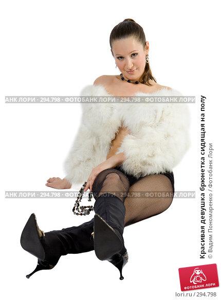 Купить «Красивая девушка брюнетка сидящая на полу», фото № 294798, снято 22 сентября 2007 г. (c) Вадим Пономаренко / Фотобанк Лори