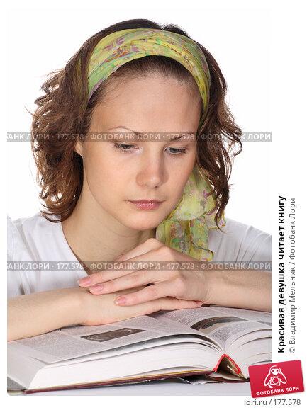 Красивая девушка читает книгу, фото № 177578, снято 13 октября 2007 г. (c) Владимир Мельник / Фотобанк Лори