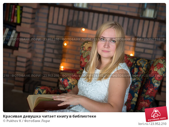 Красивая девушка в библиотеке фото — 15