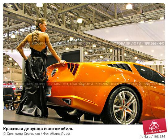 Купить «Красивая девушка и автомобиль», фото № 198686, снято 1 сентября 2007 г. (c) Светлана Силецкая / Фотобанк Лори
