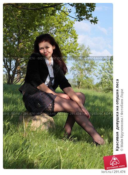 Красивая  девушка на опушке леса, фото № 291474, снято 14 мая 2008 г. (c) Майя Крученкова / Фотобанк Лори