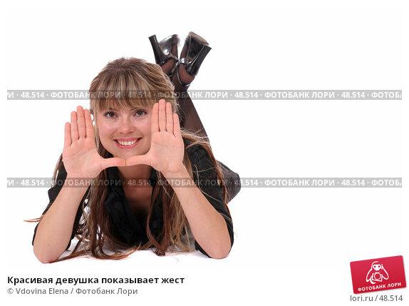 Красивая девушка показывает жест, фото № 48514, снято 25 мая 2007 г. (c) Vdovina Elena / Фотобанк Лори