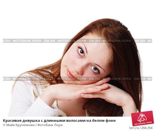 Красивая девушка с длинными волосами на белом фоне, фото № 258354, снято 16 апреля 2008 г. (c) Майя Крученкова / Фотобанк Лори
