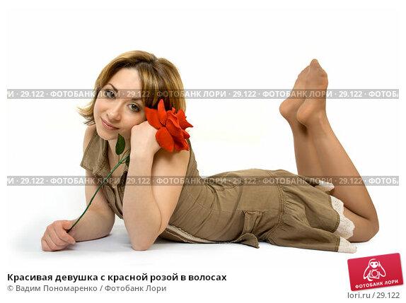 Красивая девушка с красной розой в волосах, фото № 29122, снято 24 марта 2007 г. (c) Вадим Пономаренко / Фотобанк Лори