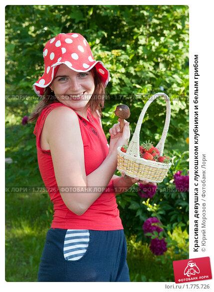 Красивая девушка с лукошком клубники и белым грибом. Стоковое фото, фотограф Юрий Морозов / Фотобанк Лори