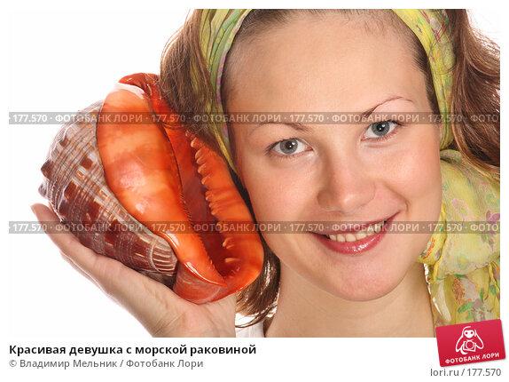 Красивая девушка с морской раковиной, фото № 177570, снято 13 октября 2007 г. (c) Владимир Мельник / Фотобанк Лори