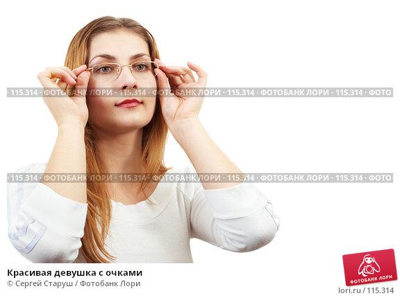 Красивая девушка с очками, фото № 115314, снято 22 января 2007 г. (c) Сергей Старуш / Фотобанк Лори