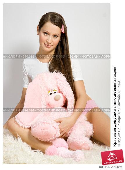 Красивая девушка с плюшевым зайцем, фото № 294694, снято 22 сентября 2007 г. (c) Вадим Пономаренко / Фотобанк Лори