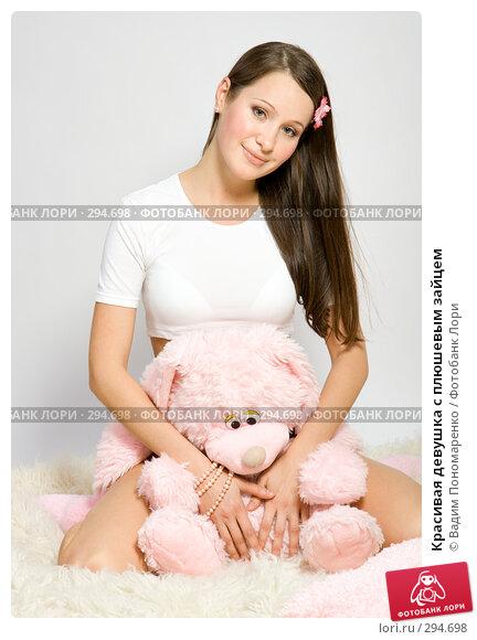 Красивая девушка с плюшевым зайцем, фото № 294698, снято 22 сентября 2007 г. (c) Вадим Пономаренко / Фотобанк Лори