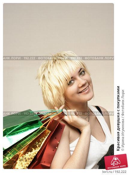 Красивая девушка с покупками, фото № 192222, снято 26 января 2008 г. (c) Ирина Игумнова / Фотобанк Лори
