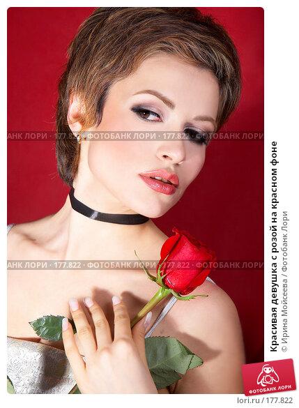 Красивая девушка с розой на красном фоне, фото № 177822, снято 2 декабря 2007 г. (c) Ирина Мойсеева / Фотобанк Лори