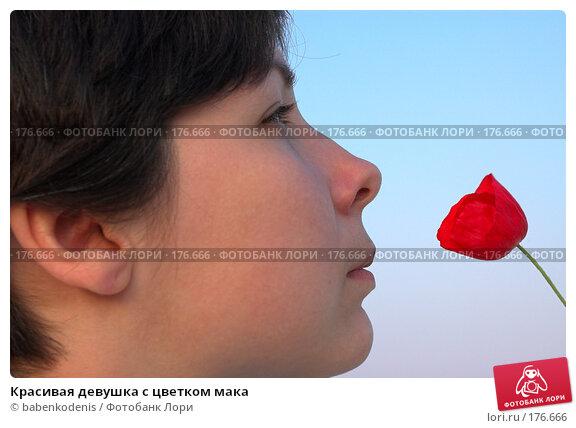 Купить «Красивая девушка с цветком мака», фото № 176666, снято 6 мая 2006 г. (c) Бабенко Денис Юрьевич / Фотобанк Лори