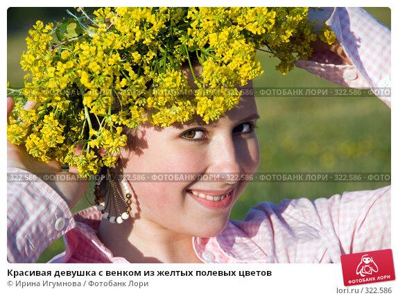 Красивая девушка с венком из желтых полевых цветов, фото № 322586, снято 13 июня 2008 г. (c) Ирина Игумнова / Фотобанк Лори