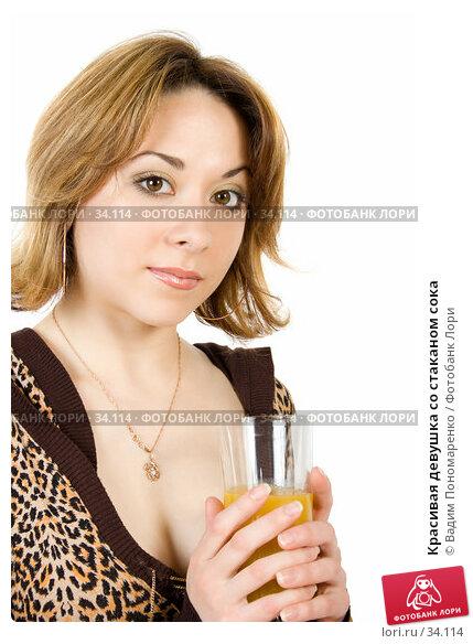 Купить «Красивая девушка со стаканом сока», фото № 34114, снято 24 марта 2007 г. (c) Вадим Пономаренко / Фотобанк Лори