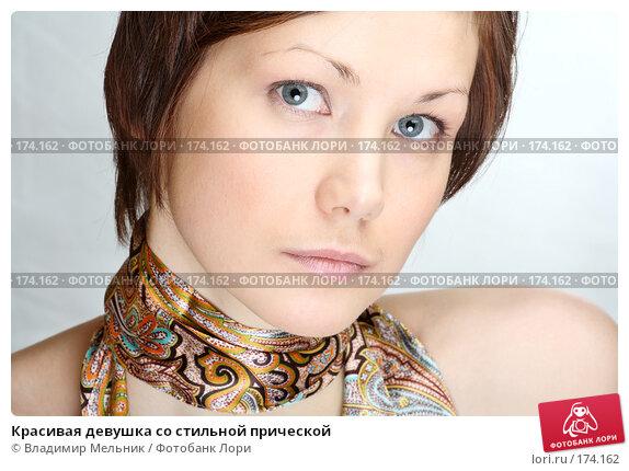 Красивая девушка со стильной прической, фото № 174162, снято 11 января 2008 г. (c) Владимир Мельник / Фотобанк Лори