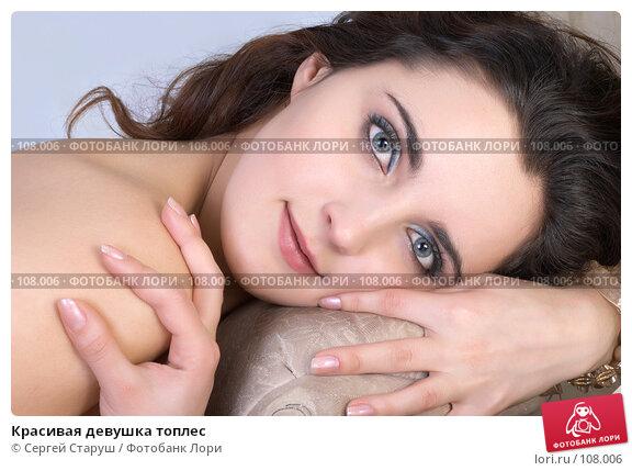 Красивая девушка топлес, фото № 108006, снято 18 февраля 2007 г. (c) Сергей Старуш / Фотобанк Лори