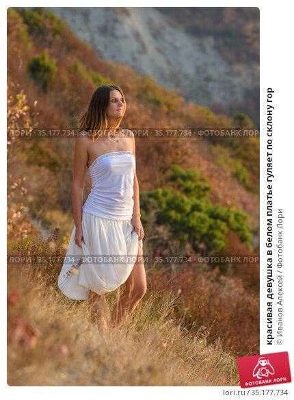 красивая девушка в белом платье гуляет по склону гор. Стоковое фото, фотограф Иванов Алексей / Фотобанк Лори