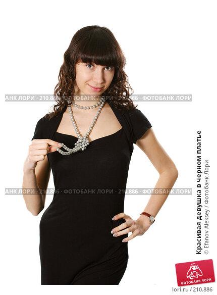 Красивая девушка в черном платье, фото № 210886, снято 23 января 2008 г. (c) Efanov Aleksey / Фотобанк Лори