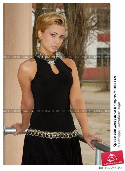 Красивая девушка в черном платье, фото № 246354, снято 2 апреля 2007 г. (c) Goruppa / Фотобанк Лори