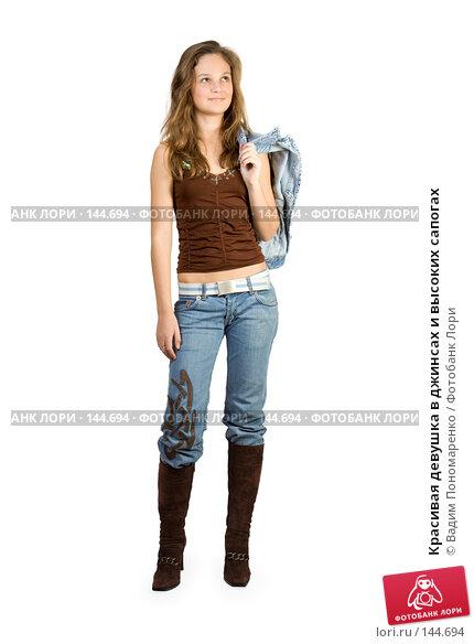 Красивая девушка в джинсах и высоких сапогах, фото № 144694, снято 5 ноября 2007 г. (c) Вадим Пономаренко / Фотобанк Лори