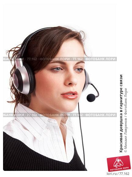 Красивая девушка в гарнитуре связи, фото № 77162, снято 1 апреля 2007 г. (c) Михаил Лавренов / Фотобанк Лори