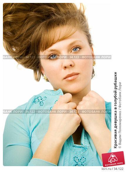 Красивая девушка в голубой рубашке, фото № 34122, снято 7 апреля 2007 г. (c) Вадим Пономаренко / Фотобанк Лори