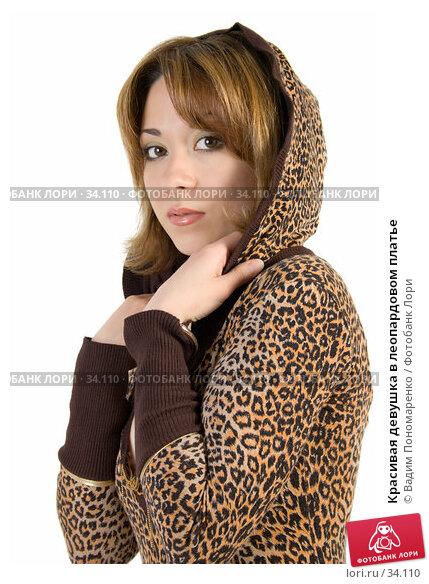 Красивая девушка в леопардовом платье, фото № 34110, снято 24 марта 2007 г. (c) Вадим Пономаренко / Фотобанк Лори