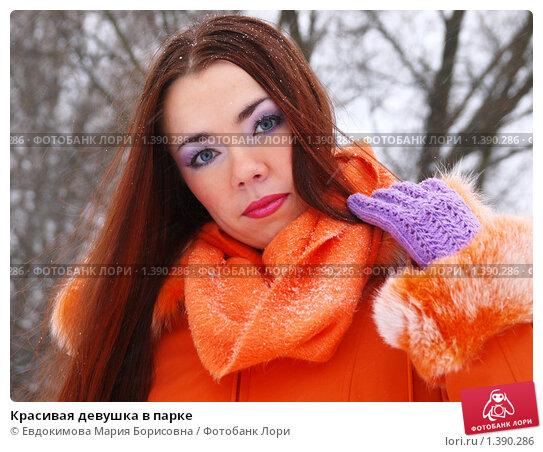 Купить «Красивая девушка в парке», фото № 1390286, снято 27 декабря 2009 г. (c) Евдокимова Мария Борисовна / Фотобанк Лори