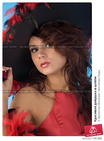 Красивая девушка в шляпе, фото № 145486, снято 8 декабря 2007 г. (c) Валентин Мосичев / Фотобанк Лори