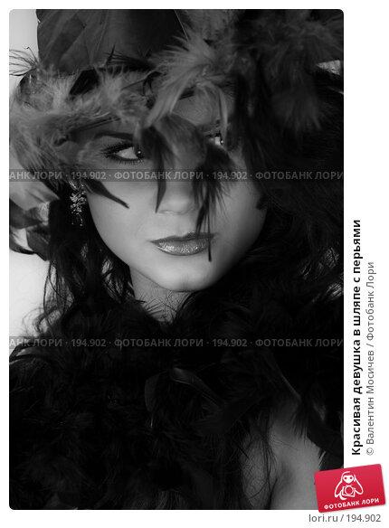 Красивая девушка в шляпе с перьями, фото № 194902, снято 8 декабря 2007 г. (c) Валентин Мосичев / Фотобанк Лори